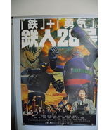 2005 TETSUJIN 28 LIVE ACTION MOVIE B1 DS MOVIE POSTER gigantor manga gundam - $145.00