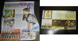 松野莉奈 Rina Matsuno 1998-2017 私立恵比寿中学 2 Hong Kong newspaper clippings  - $9.50