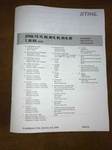 FS 75, 80, 85 R, T, RX Stihl 4137 Trimmer Parts List Manual New - $12.80