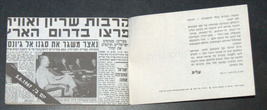 1967 6 Days War Souvenir Booklet Photo Album Hebrew Israel Vintage Elite image 3