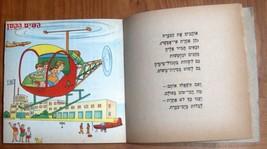 Vintage David Pe'er Children Stories Collection Book Hebrew Israel 1960's image 2