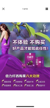 BEILIXIAN prunes 1 box, All Natural, Improves Health, Skin Care And Weight loss! - $45.00