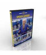 Judo lessons. Training with the rubber chest expander. Exercises at home. - $13.01