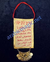 Home protection and good luck amulet/ Deer skin taweez - $230.00