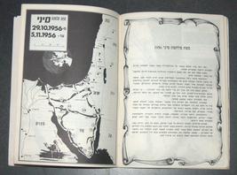1967 6 Days War Atlas Paperback Weapon Illustrated Photo Hebrew Israel Vintage image 5