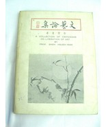 Prof. Sheh Hsueh-man - A collection of Criticesms of Literation of Art H... - $19.75