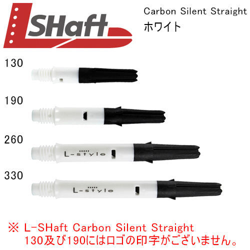 L-Style L-Shaft Silent Carbon Straight 260 In-Between Dart Shafts - White