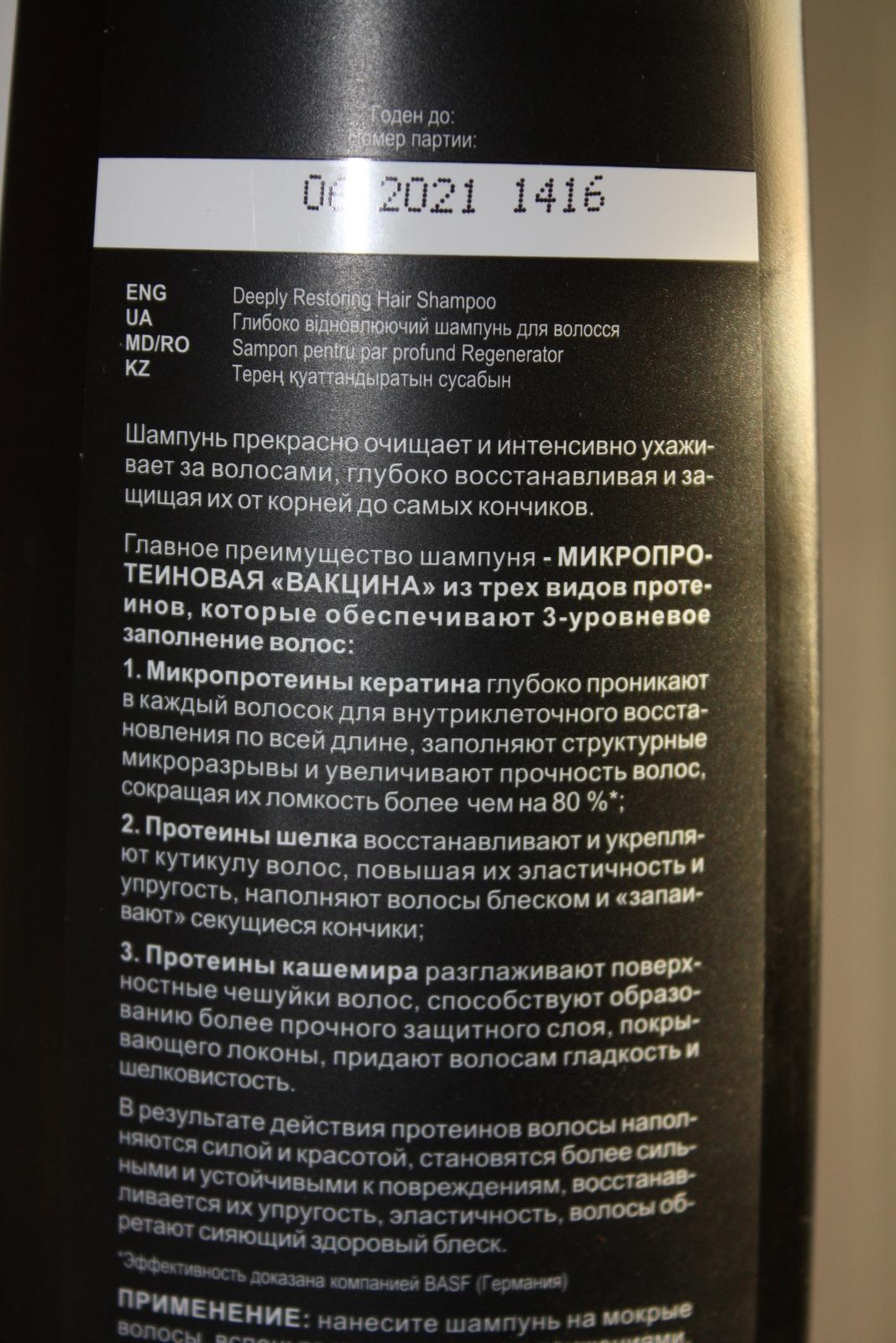 DEEP RESTORE shampoo.400ml.microtein vaccine. 3-level hair filling.