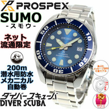 SEIKO PROSPEX SBDC069 Limited Model Mechanical Automatic Diver Watch Blu... - $677.62 CAD