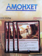 Amonkhet Russian Sweltering Suns x's 4 Near Mint Знойные Солнца - $5.99