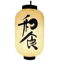 George Jimmy Japanese Sushi Restaurant Decoration Hanging Paper Lantern ... - $29.79