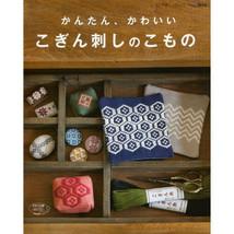 Easy Cute Kogin Embroidery Goods Japanese Needlework Craft Pattern Book - $29.45