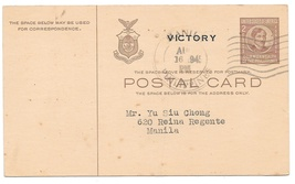 Sc# UX23a US Philippines 1945 VICTORY Close IC Manila Philatelic Club - $4.99