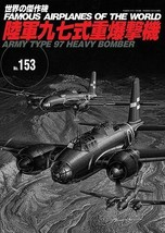 Famous Airplanes of The World No.153 Army Type 97 Fighter Bomber Militar... - $34.91