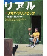 Takehiko Inoue REAL Rio Paralympic  2016 Japan Book - $33.63