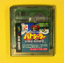 Gyouten Ningen Batseelor: Doctor Guy no Yabou ~ Nintendo Game Boy Color ... - $5.17