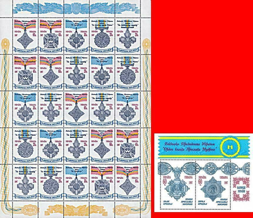 Primary image for Ukraine 1997 Medals & Orders M/S (folded) + S/S MNH MILITARY