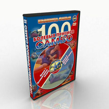 Sambo for coach - 100 submission techniques of SAMBO. - $9.99