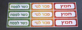 Judaica Pesach Passover Food Dining Seder 54 Stickers Kosher Hametz Israel     image 2