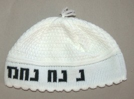 Judaica Nachman Frik Freak Kippah Yarmulke White Black Israel 24 cm 100% Cotton