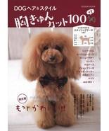 'NEW' Dog Hair style Arrange Catalog Japan / grooming Japanese Book Free... - $16.24