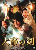 Taitei No Ken (AKA - Alexander's Sword)