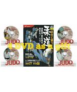 School OF JAPAN JUDO Master Koji OMATA. Book + DVD. - $70.67
