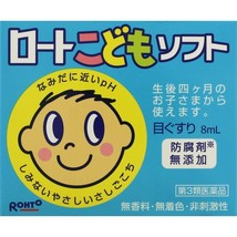 New Rohto  Eye drops for kids soft  type 8 mL JAPAN IMPORT - $13.20