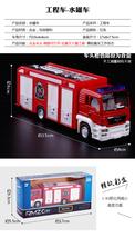 1:64 Fire Engine Model Alloy Car Toy Fire Truck Water-Tank Lorry - $20.00