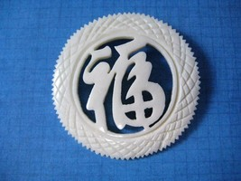 "Vintage Carved Faux Ivory Round Pin Brooch With Asian Symbol 1 11/16"" Di... - $8.91"
