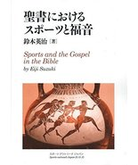 Sports and the Gospel in the Bible (Japanese Edition) [Tankobon Hardcover] - $6.95