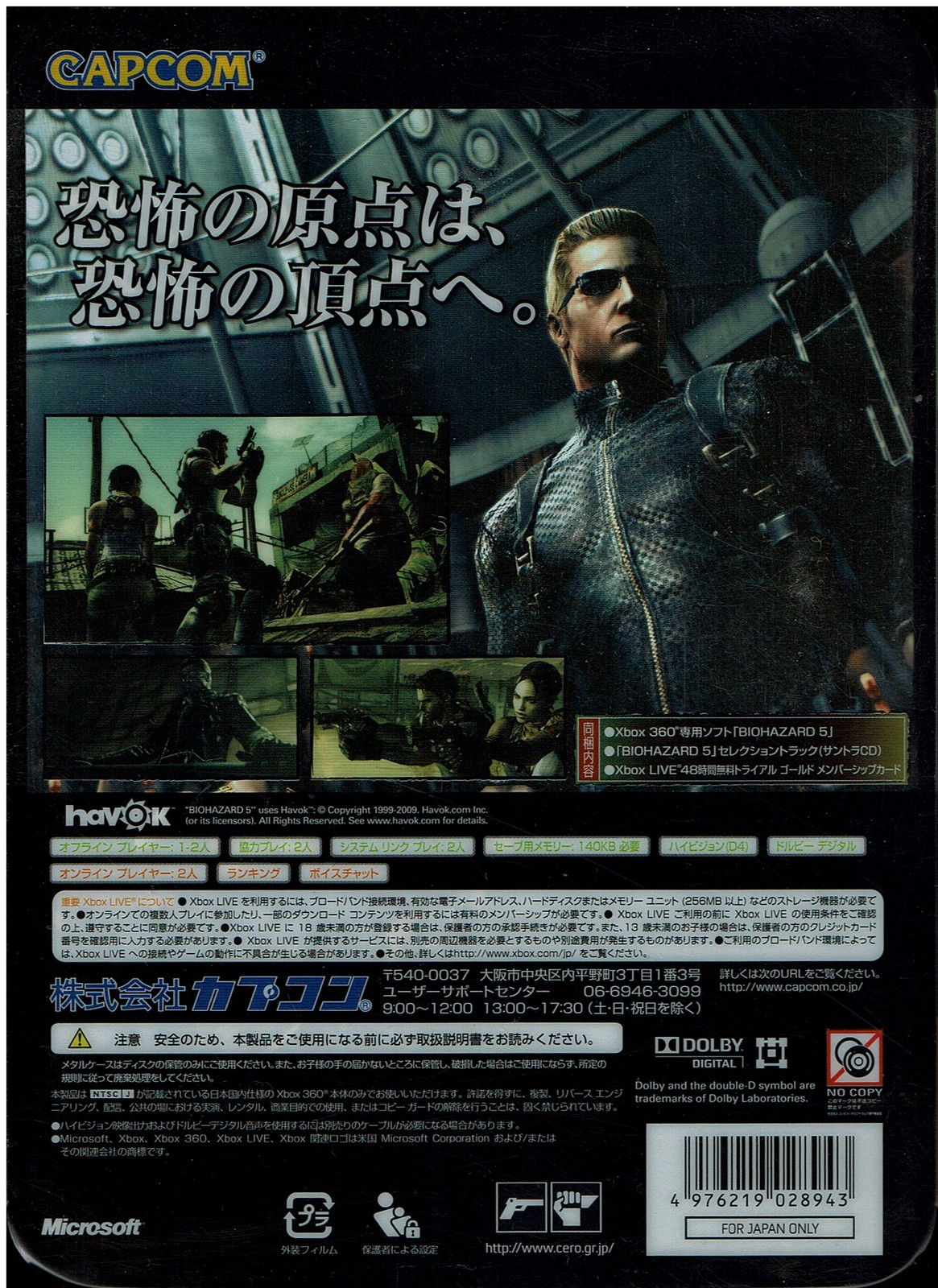 Biohazard 5 (Deluxe Edition in Metal Can), Capcom, XBox 360, NTSC-J Japan Import