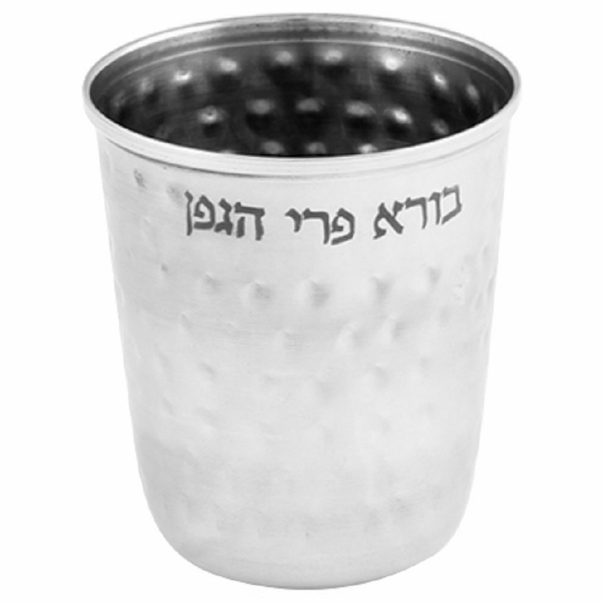 Judaica Small Kiddush Cup Stainless Steel Hammered Shabbat Wedding Havdallah