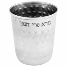 Judaica Small Kiddush Cup Stainless Steel Hammered Shabbat Wedding Havdallah