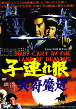 Lone Wolf & Cub Baby Cart Land of Demons #5 DVD Ogami Itto samurai assassin - $23.50