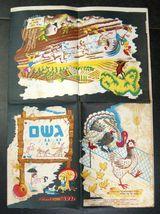 Israel Raphael Saporta Geshem Children Booklet Vintage 1st Ed. Hebrew 1950-60 image 3