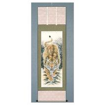 Tokyo Art Gallery ISHIHARA - Kakejiku (Japanese Hanging Scroll) : Tiger (D) -... - $338.58
