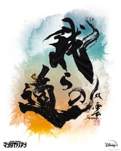 The Mandalorian Poster Season 2 TV Series Disney Japanese Art Print Size... - $10.90+