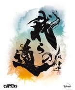 "The Mandalorian Poster Season 2 TV Series Disney Japanese Art Print Size 24x36"" - $10.90 - $18.90"