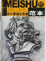 Design sketch plaster model (17) Basic Art series of intensive training(Chinese  image 2