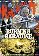 Burning Paradise DVD kung fu martial art action Willie Chi, Carmen Lee Y... - $19.99