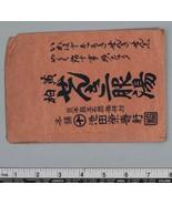Vintage Japanese Pharmacy Medicine Envelope Unique Kanji Picture SENKI I... - $14.73