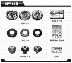 [Takara Tomy] Beyblade Burst B-90 3on3 Battle Booster Set 4M.PI H.R Q.Q Original image 6