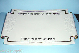 "Lenox Judaic Blessings Hallah Challah Serving Tray Platter 14.75"" New In Box - $76.90"
