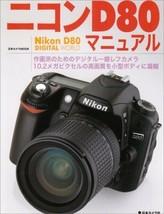 NIKON D80 MANUAL Digital World JAPAN BOOK 2006 Single-lens reflex Camera - $31.98