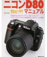 NIKON D80 MANUAL Digital World JAPAN BOOK 2006 Single-lens reflex Camera - $39.98