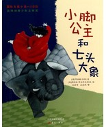 International prize novel: little princess and seven elephants (phonetic... - $19.75
