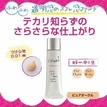 Sugao Air Fit CC Cream Smooth 01 SPF23 image 3