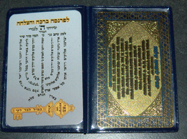 Judaica Kabbalah 2 Amulet Segula Remedy Good Health Protection Wealth Shiviti  image 3