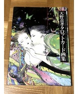 The Illustrations for Tarot Card of Yoshitaka Amano Final Fantasy artist... - $36.79